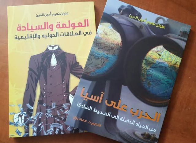 Alwan books